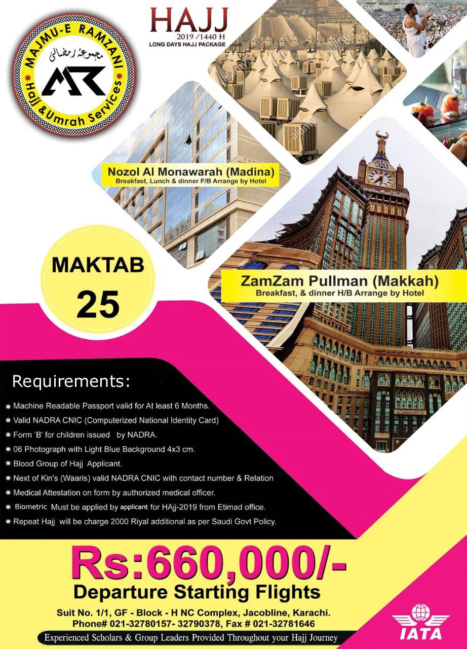 Welcome :: Majmu-e-Ramzani Pvt  Ltd